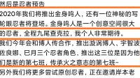 火影手游:博人/佐良娜/巳月今年上线,准备好退坑了吗?