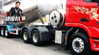 全铝粉罐车 整备质量5.5吨 与它匹配的还是一台短轴距的LNG牵引车