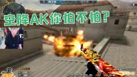 穿越火线:空降AK恐怖压枪!这波操作你学会了没?