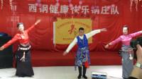 西宁市西钢健康快乐锅庄队锅庄舞1