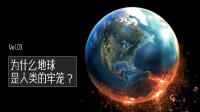 为什么地球是人类的牢笼?我们欠了宇宙一笔45亿年的债!