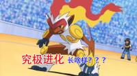 精灵宝可梦:超级烈焰猴再进化?看起来气势好强啊!