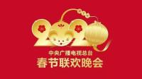 央视春节联欢晚会精彩开篇