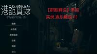 【群影解说】恐怖游戏 港诡实录 娱乐解说 03