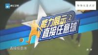世界球星卡卡展示任意球,超远距离射球进门,惊翻众人!