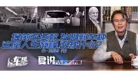 《夏东评车》提前还贷款,发明新车种,艾柯卡人生巅峰,还缺什么?(七)