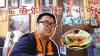 风来尼泊尔07集:尼泊尔的街头小吃,张鹏飞吃后表情亮了