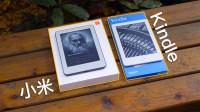「消费者说」49:600元怎么选?小米多看电纸书、kindle青春版对比评测