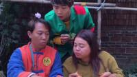 欢乐搞笑一家亲:村里的爆笑故事第501期