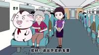 猪屁登:奶奶您的行为真是太过分了,每一个职业都需要被尊重.