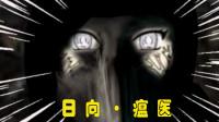 【搞笑配音】作死王联手SCP-035复仇SCP-049,血继限界开启,燃爆