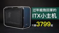 放假能抱回家的ITX主机?4000元学生党福利装机清单