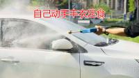 冬天自己动手洗车要注意这4件事,不然就是在毁车,很多人已经做错了