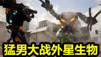 地球防卫军:铁雨p1这游戏太爽啦~霸气猛男大战外星生物,拯救地球!【开心又又】