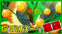 【XY小源】龙珠Z 卡卡罗特 试玩 战斗力只有5的男人 是正常人吧