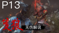 只狼-无伤游戏解说13-最强剑圣苇名一心对决只狼,完结