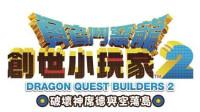 勇者斗恶龙:建造者2中文版147