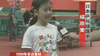 福原爱在5岁时开始参加比赛,获得所有年龄组的冠军