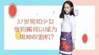 """张钧甯与邱泽同台,37岁宛如少女,她何以成为""""男神收割机""""?"""
