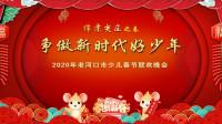 """爱剪辑-""""争做新时代好少年""""2020年老河口市少儿春节联欢会文之星舞蹈艺术中心拉丁舞:《拉丁童话》"""