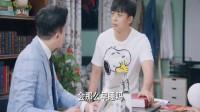 爱情公寓5:吕子乔在网上面试工作,看到曾小贤在招聘电话编辑