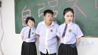 学霸王小九校园剧:端午节老师举行划龙舟比赛,第一名奖励粽子,比赛过程太有趣了