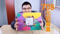 708块钱的盲盒,能抽到隐藏款吗?这次有没有你喜欢的玩具?