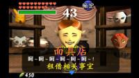 【星马流】面具店租借相关事宜(N64塞尔达传说 时之笛#43)