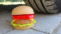 牛人使用小汽车碾压玩具汉堡,真是太减压了,好过瘾啊!