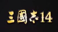 三英战吕布!【三国志14】01