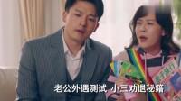 爱情公寓5:吕子乔和陈美嘉刚结婚,不料发现人生被安排得明明白白!