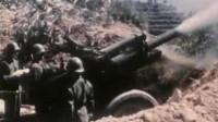 对越自卫反击战:解放军 穷则战术迂回,富则炮火覆盖