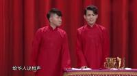 卢鑫说相声嘲笑郭德纲不会英语,他的专八英语真特别
