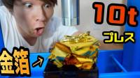 100张金箔放在液压机下,能压成一块金子吗?结果让人大吃一惊!
