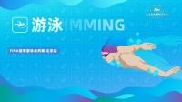 FINA冠军游泳系列赛 北京站 第一日