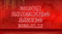 2019度民权县志愿者协会总结表彰会
