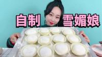 """粉丝推荐系列,妹子自制高颜值""""雪媚娘"""",软糯Q弹超美味!"""