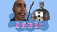 【搞笑配音】作死王与好基友SCP-035决裂,兄弟情不堪一击