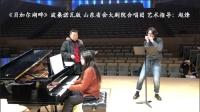 《贝加尔湖畔》波桑诺瓦版 山东省会大剧院合唱团 艺术指导:赵烽