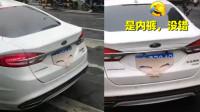 女司机用内裤遮挡车牌被记12分 事后惊讶辩称系恶作剧