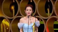超级风云女演员揭晓,赵丽颖获奖希望带来更多角色 阅文原创文学风云盛典 2019 20200118