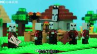 我的世界动画-乐高版部落冲突-01