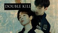 【羿汶定情】涅槃|Double Kill