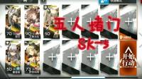 【 明日方舟】五人堵门SK-5