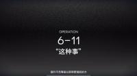 【 明日方舟6-11】中配低练