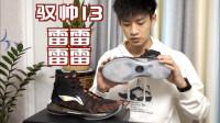 【ENZO】被低级失误毁掉的好鞋——李宁驭帅13䨻实战测评