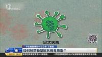 视频|如何预防新型冠状病毒感染?