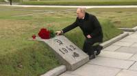 铁汉柔情!普京单膝跪地向在二战中死去的兄长献花