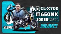 春风CL-X 700 新650NK 300SR等新车 | 照摩镜