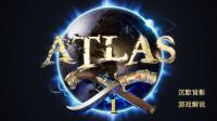【沉默背影】Atlas第1期(怎么才能修炼成一个美腻的妹子)